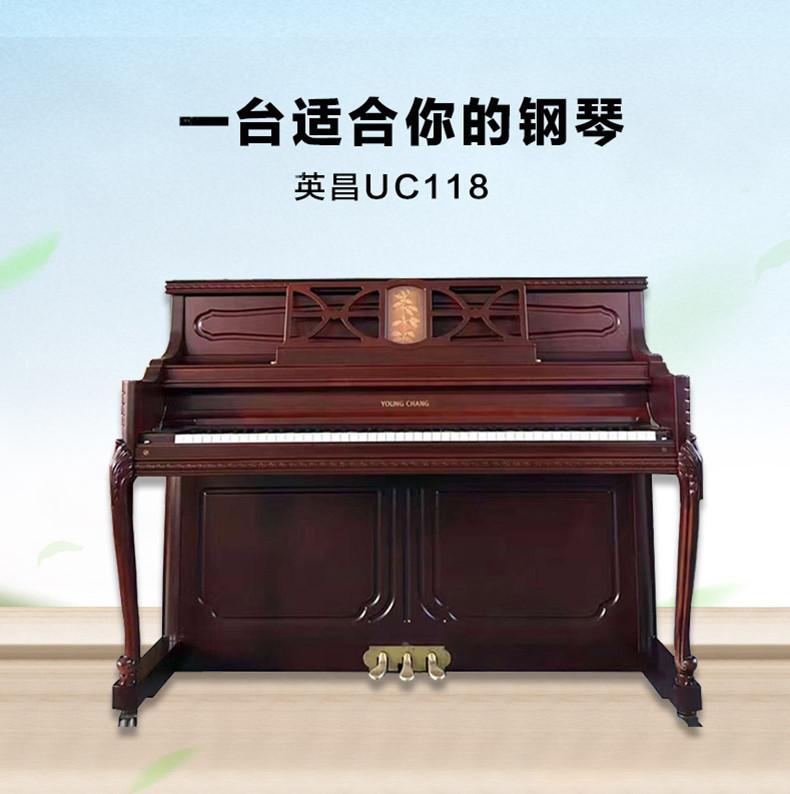 英昌钢琴UC118租赁详情03.jpg