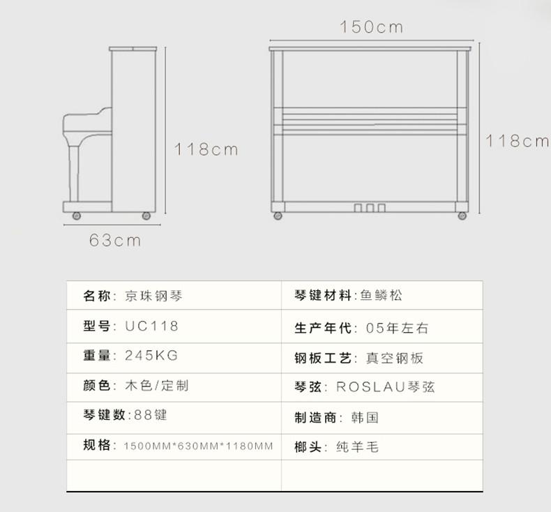 英昌钢琴UC118租赁详情02.jpg