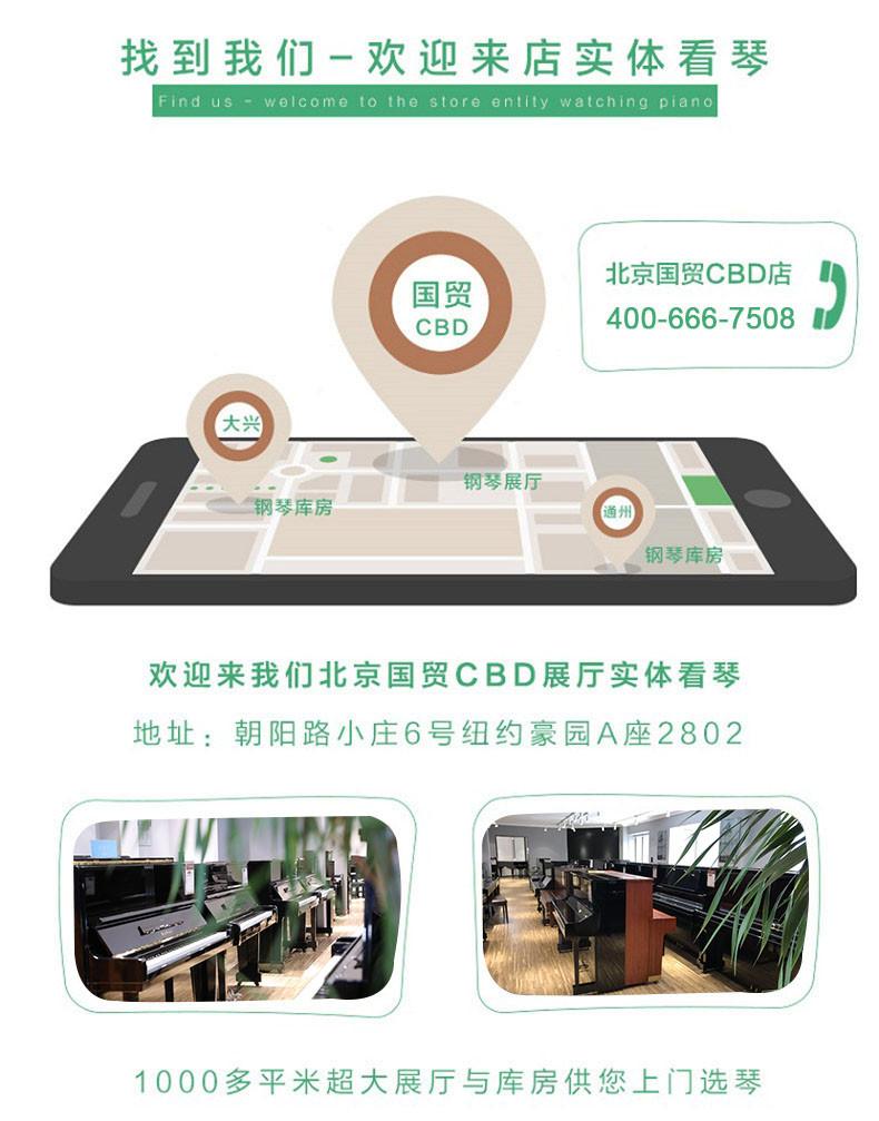 雅马哈钢琴U10BL租赁详情10.jpg