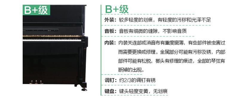 雅马哈钢琴 UX24.jpg