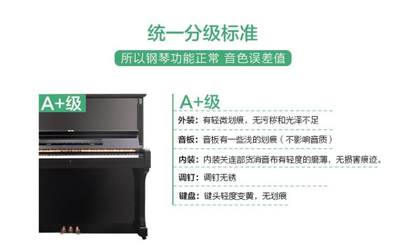 雅马哈钢琴 UX22.jpg