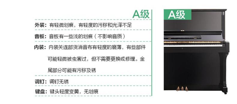 雅马哈钢琴 UX23.jpg