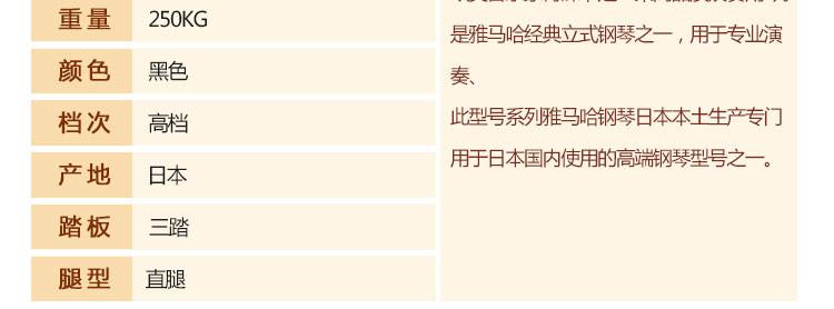 雅马哈钢琴UX租赁详情03.jpg
